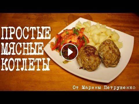 Простые рецепты как приготовить мясо