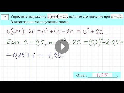 Ответы на экзамен по математике 7 класс