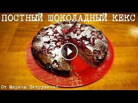 Постный торт рецепт для мультиварки