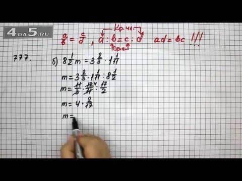 Ответы по математике 6 класс виленкин 777