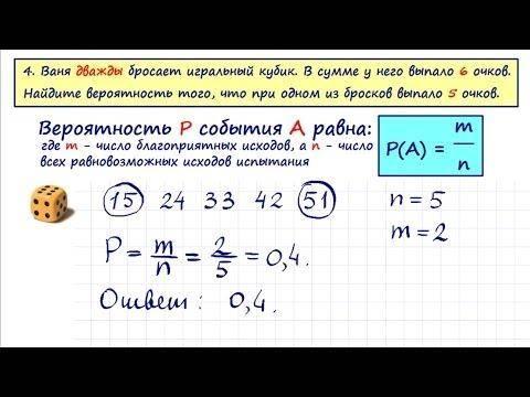 Учись решать задачи по теории вероятности
