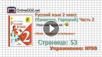 гдз по русскому упражнение 90