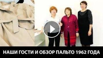 b81f7f0d54b Наши гости из Крыма и обзор пальто 1962 года Обзор платья и пальто без  выкройки по урокам канала