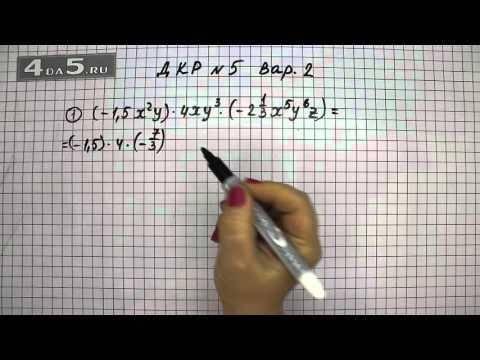 Домашняя контрольная работа № Вариант Задание  Домашняя контрольная работа № 5 Вариант 2 Задание 1