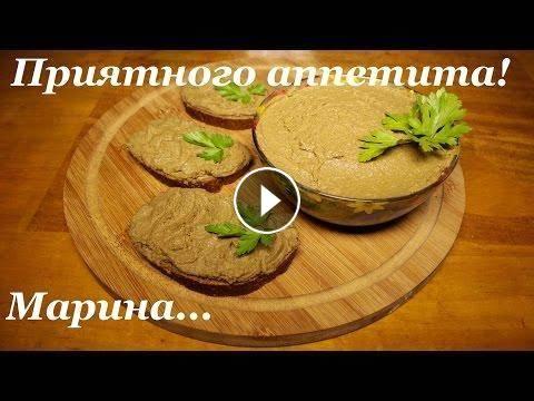 Как приготовить паштет из говяжьей печени видео