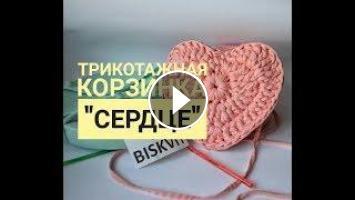 2a14c148b997 Вязаная корзинка крючком в форме сердца из трикотажной пряжи.Вязание.Корзина  Трикотажная Как вязать